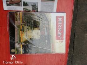 中国文化遗产2009.4