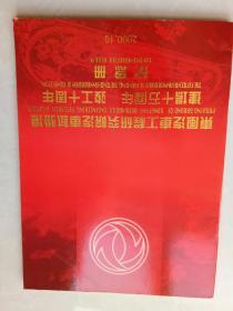 东风汽车工程研究院汽车试验场建场十五周年竣工十周年-纪念册(画册)