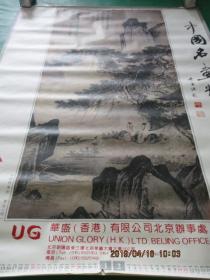 1996年  中国名画精品   挂历   唐寅  赵雍   袁江  华喦   等   全6张