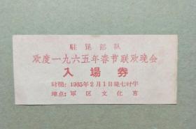 欢度一九六五年春节联欢晚会  入场券