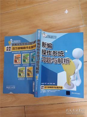 新编计算机重点课程辅导丛书:新编操作系统习题与解析