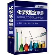化学实验室手册(第三版)  9787122230065