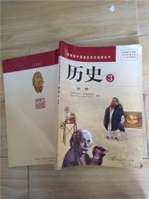 普通高中课程标准实验教科书 历史 3 必修【内有笔记】