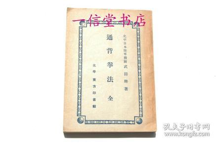 《通背拳法》1册全 民国26年初版