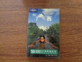 Lonely Planet 旅行指南系列:广西