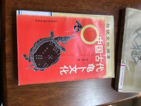 中国古代龟卜文化:Chuan tong wen hua su yuan (Mandarin Chinese Edition)