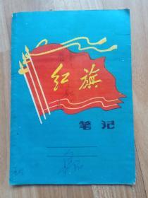 文革笔记本2