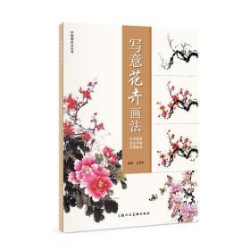 新书--写意花卉画法