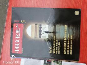 中国文化遗产2010.5