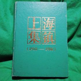 上海集镇(1980-1986  精装)