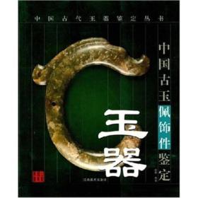 中国古代玉器鉴定丛书 ----中国古玉佩饰件鉴定