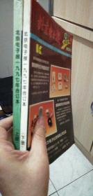 北京电子报 1997年合订本(上下)
