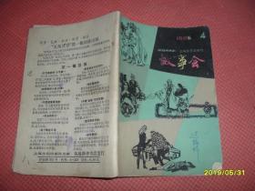 故事会 1986.4