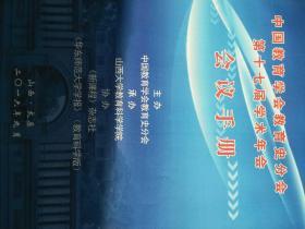 中国教育学会教育史分会第十七届学术年会会议手册