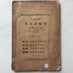 民国十八年版 英文记忆法