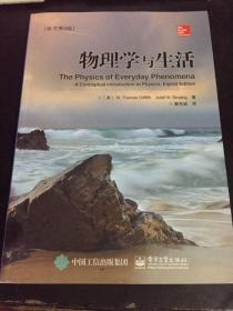 物理学与生活(原书第8版)