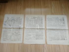 东北解放区刊物《春耕小报--永吉县委》合计3张,各地配马站开始运作,1949年5月