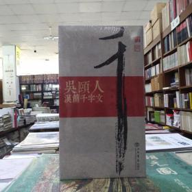 吴颐人汉简千字文(增订本)