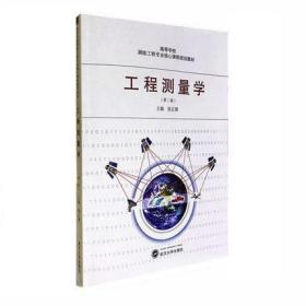 工程测量学 第二版  张正禄  武汉大学出版社