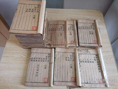 清康熙五十五年原刻太史连纸《康熙字典》存三十册;;;平均每册80个筒子页左右《第一批国家珍贵古籍名录图录》著录