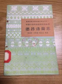 中国少数民族语言简志丛书--(86年初版  印量2000册)