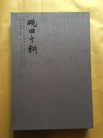 砚田寸耕徐圭逊作品集 8开精装带盒套(毛笔签名本)