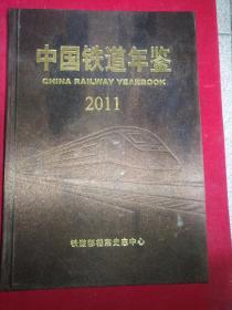 中国铁道年鉴 2011   精装