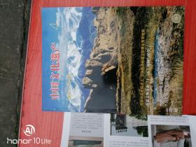 中国文化遗产2011.4