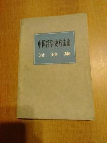 中国哲学史方法论讨论集(中国哲学史讨论会特刊)