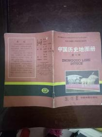 中国历史地图册  九年义务教育三年制初级中学试用