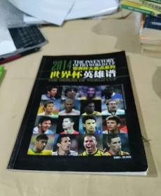 20I4世界杯大盘点系列/世界杯英雄谱