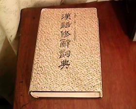 汉语修辞词典