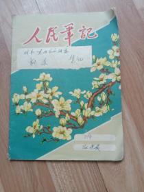 文革笔记本3