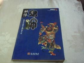 映像鬼神:图说中国传统神秘文化