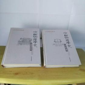 中国物理学史(古代卷、近现代卷)(两本合售)