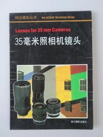 35毫米照相机镜头——柯达摄影丛书