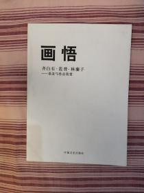 画悟—齐白石范曾林兰子语录与作品欣赏