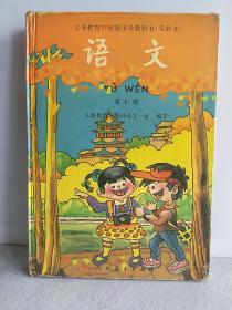 义务教育六年制小学教科书 实验本 语文 第七册 精装本