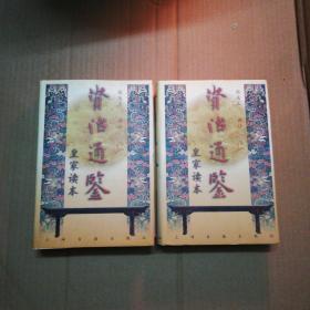 资治通鉴:(上下册)精装 (皇家读本)
