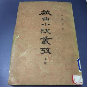 戏曲小说丛考(上册)