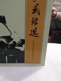 湖北省董必武思想研究会编《董必武诗选》一册