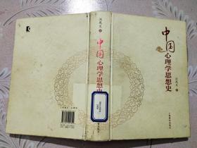 中国心理学思想史