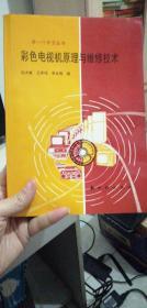 学一门手艺丛书:彩色电视机原理与维修技术