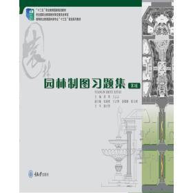 园林制图习题集第3版