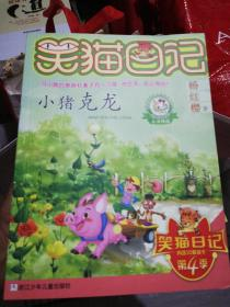 笑猫日记第四季11,18,19,22,32,33,36,共7本合售