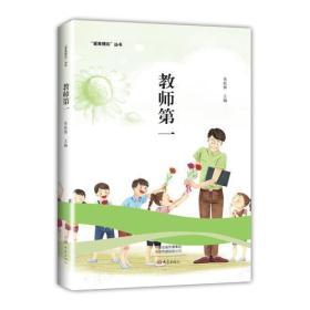 爱育精彩丛书:教师第一