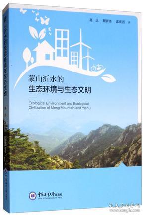 蒙山沂水的生态环境与生态文明