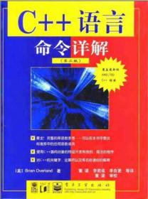C++语言命令详解(第二版) 电子工业出版社 9787505357150