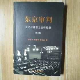 东京审判:正义与邪恶之法律较量