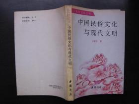 中国民俗文化与现代文明(5000册)